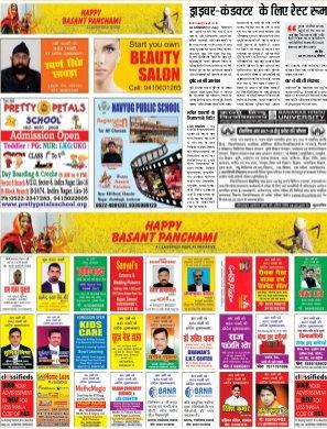 Lucknow Hindi ePaper, Lucknow Hindi Newspaper - InextLive-01-02-17