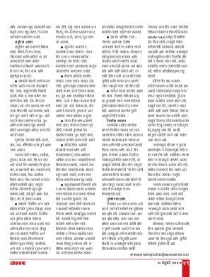 Lokprabha-10/02/2017