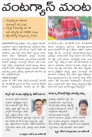 Nalgonda District-03-02-2017