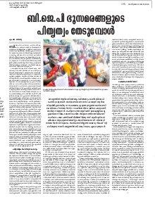Madhyamam Kochi-03-02-2017