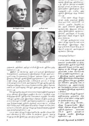SiruvarMani-04022017