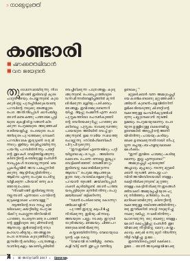 Malayalam Vaarika-30012017