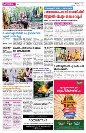 Thiruvananthapuram-05.02.2017