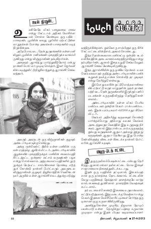 SiruvarMani-27-04-2013