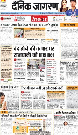 Lucknow Hindi ePaper, Lucknow Hindi Newspaper - InextLive-06-02-17