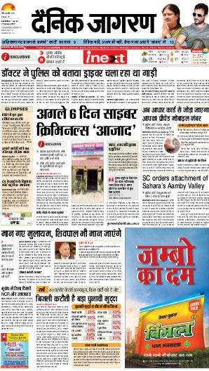 Lucknow Hindi ePaper, Lucknow Hindi Newspaper - InextLive-07-02-17
