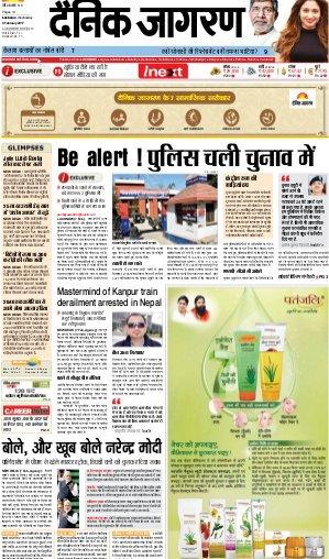 Lucknow Hindi ePaper, Lucknow Hindi Newspaper - InextLive-08-02-17