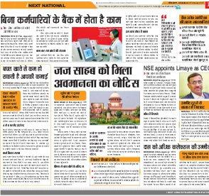 Allahabad Hindi ePaper, Allahabad Hindi Newspaper - InextLive-09-02-17