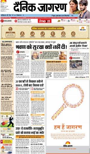 Lucknow Hindi ePaper, Lucknow Hindi Newspaper - InextLive-09-02-17