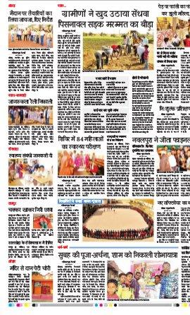 Badwani Patrika-10-02-2017