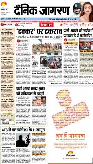 Lucknow Hindi ePaper, Lucknow Hindi Newspaper - InextLive-10-02-17