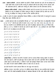 UP Board-UP Board Class 12th Chemistry First Solved Question Paper Set 1 2016
