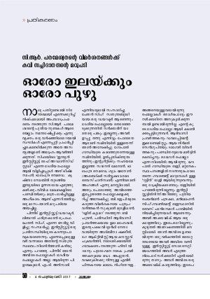 Malayalam Vaarika-06022017