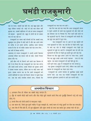 Lotpot Hindi-2176