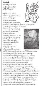 SiruvarMani-11022017