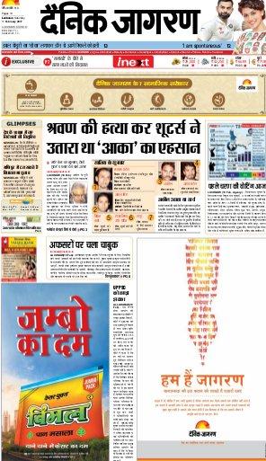 Lucknow Hindi ePaper, Lucknow Hindi Newspaper - InextLive-11-02-17