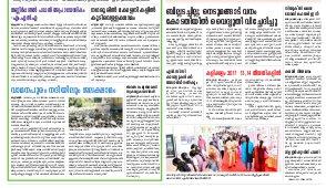 Thiruvananthapuram-11.02.2017