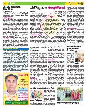 YSR Kadapa District-11-02-2017