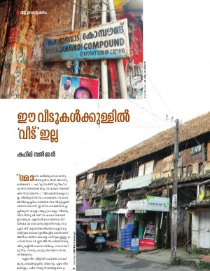 Mathrubhumi Weekly-Weekly-2017 February 19