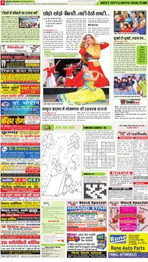 Allahabad Hindi ePaper, Allahabad Hindi Newspaper - InextLive-12-02-17