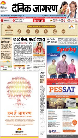Lucknow Hindi ePaper, Lucknow Hindi Newspaper - InextLive-12-02-17