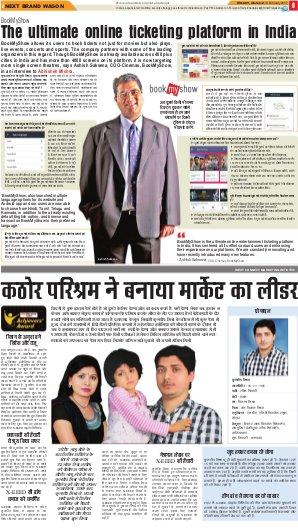 Allahabad Hindi ePaper, Allahabad Hindi Newspaper - InextLive-13-02-17
