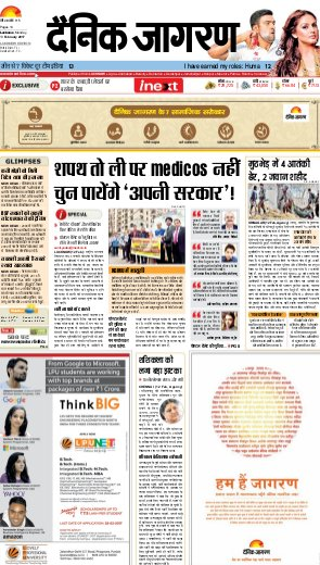 Lucknow Hindi ePaper, Lucknow Hindi Newspaper - InextLive-13-02-17