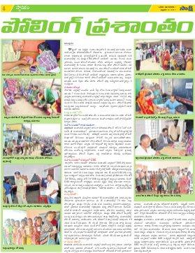 Odisha-14-02-2017
