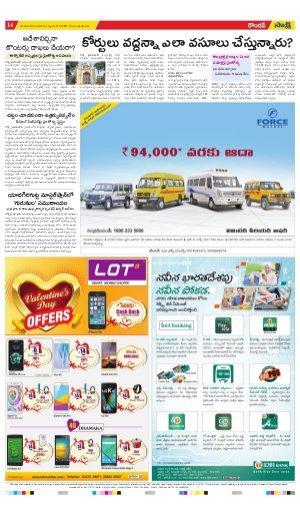 Nizamabad Main-14-02-2017