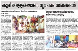 Thiruvananthapuram-14.02.2017