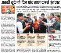 Allahabad Hindi ePaper, Allahabad Hindi Newspaper - InextLive-14-02-17