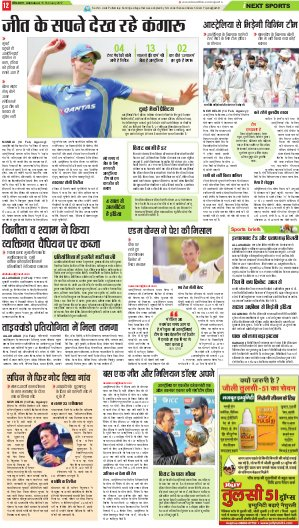 Allahabad Hindi ePaper, Allahabad Hindi Newspaper - InextLive-15-02-17