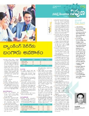 Nipuna Educational Magazine-15 February 2017