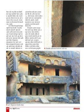 Lokprabha-24/02/2017