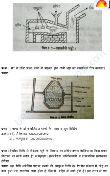 UP Board-UP Board Class 12 Chemistry Solved Practice Paper First Set I