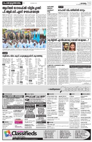 Kottayam-17.02.2017