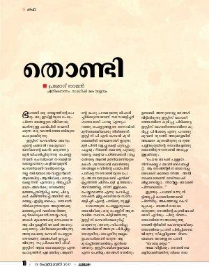 Malayalam Vaarika-13022017