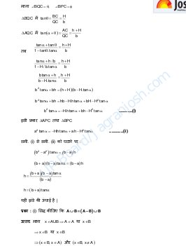 UP Board-Long Question Maths-I