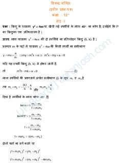 UP Board-Long Question Maths-II