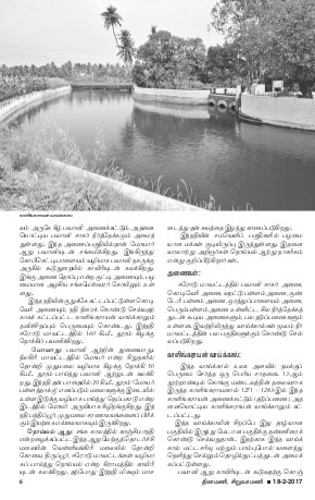 SiruvarMani-18022017