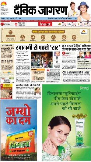 Lucknow Hindi ePaper, Lucknow Hindi Newspaper - InextLive-18-02-17