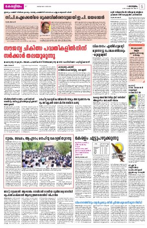 Kozhikode-17.2.2017