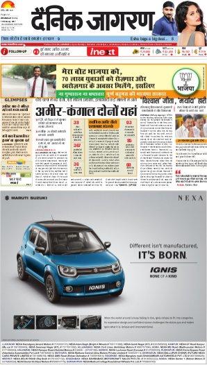 Allahabad Hindi ePaper, Allahabad Hindi Newspaper - InextLive-19-02-17