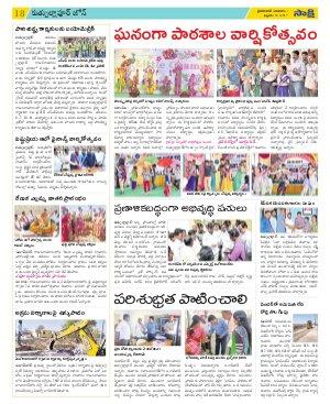 Hyderabad Constituencies-19-02-2017
