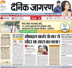 Lucknow Hindi ePaper, Lucknow Hindi Newspaper - InextLive-19-02-17