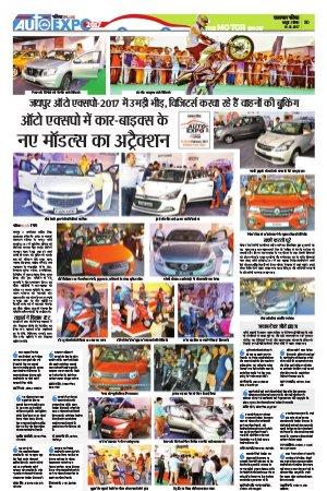 Rajasthan Patrika Jaipur-Jaipur 19-02-2017