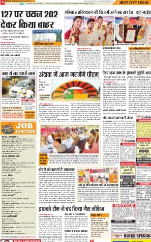 Allahabad Hindi ePaper, Allahabad Hindi Newspaper - InextLive-20-02-17