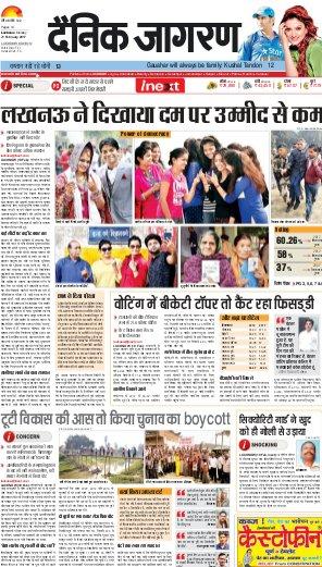 Lucknow Hindi ePaper, Lucknow Hindi Newspaper - InextLive-20-02-17