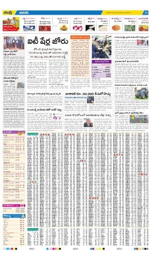 Srikakulam Main-21.02.2017