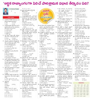 Warangal City-21-02-2017